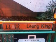 KCR style Leung King stop name board 08-03-2014(1)