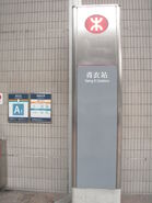 TSY station name at Exit-A1