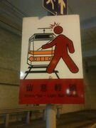 KCR style remind Light Rail board 31-08-2014