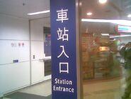 KCR style Ma On Shan Station entrance 27-12-2011