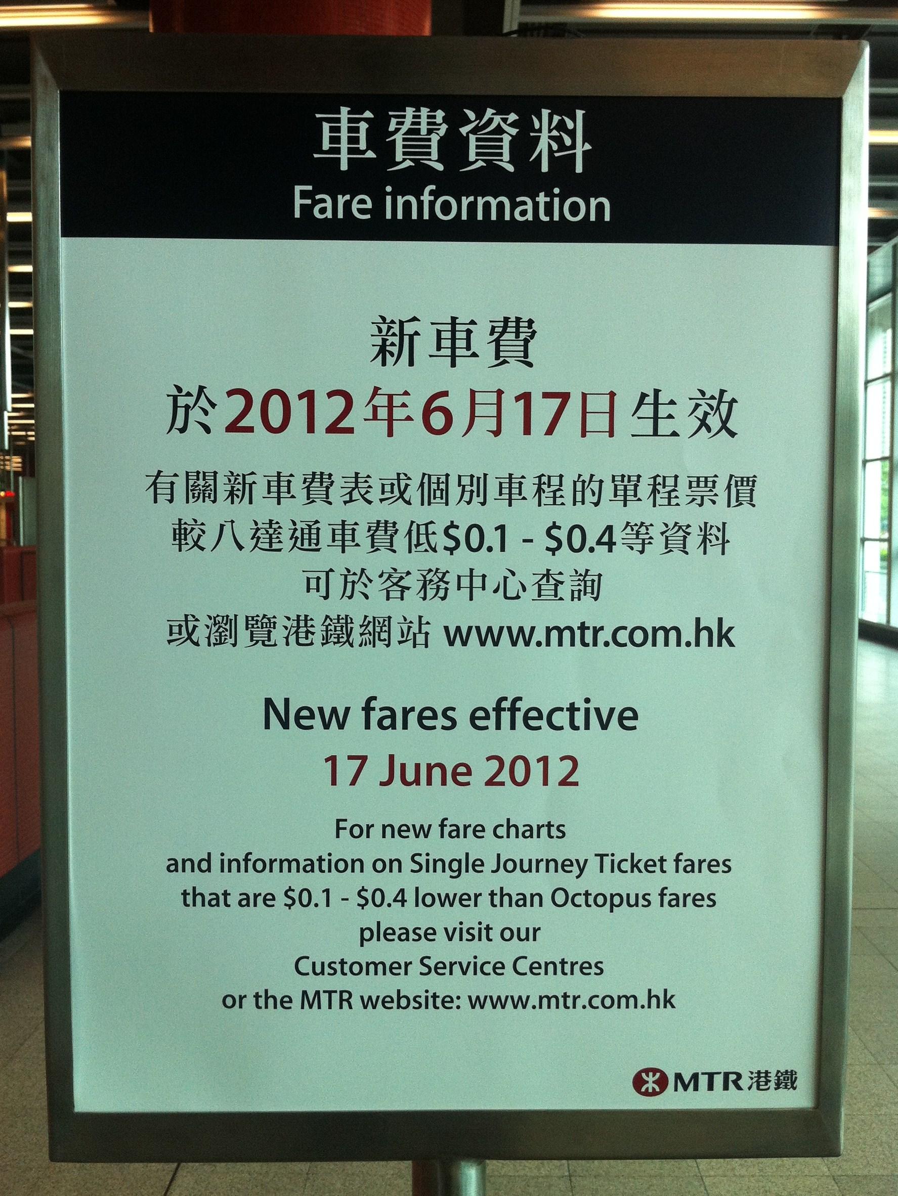 2012年港鐵車費調整