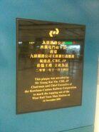 Plaque in Tuen Mun Station