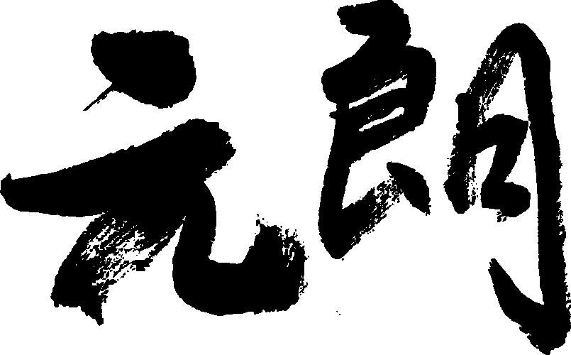 元朗站 (西鐵綫)
