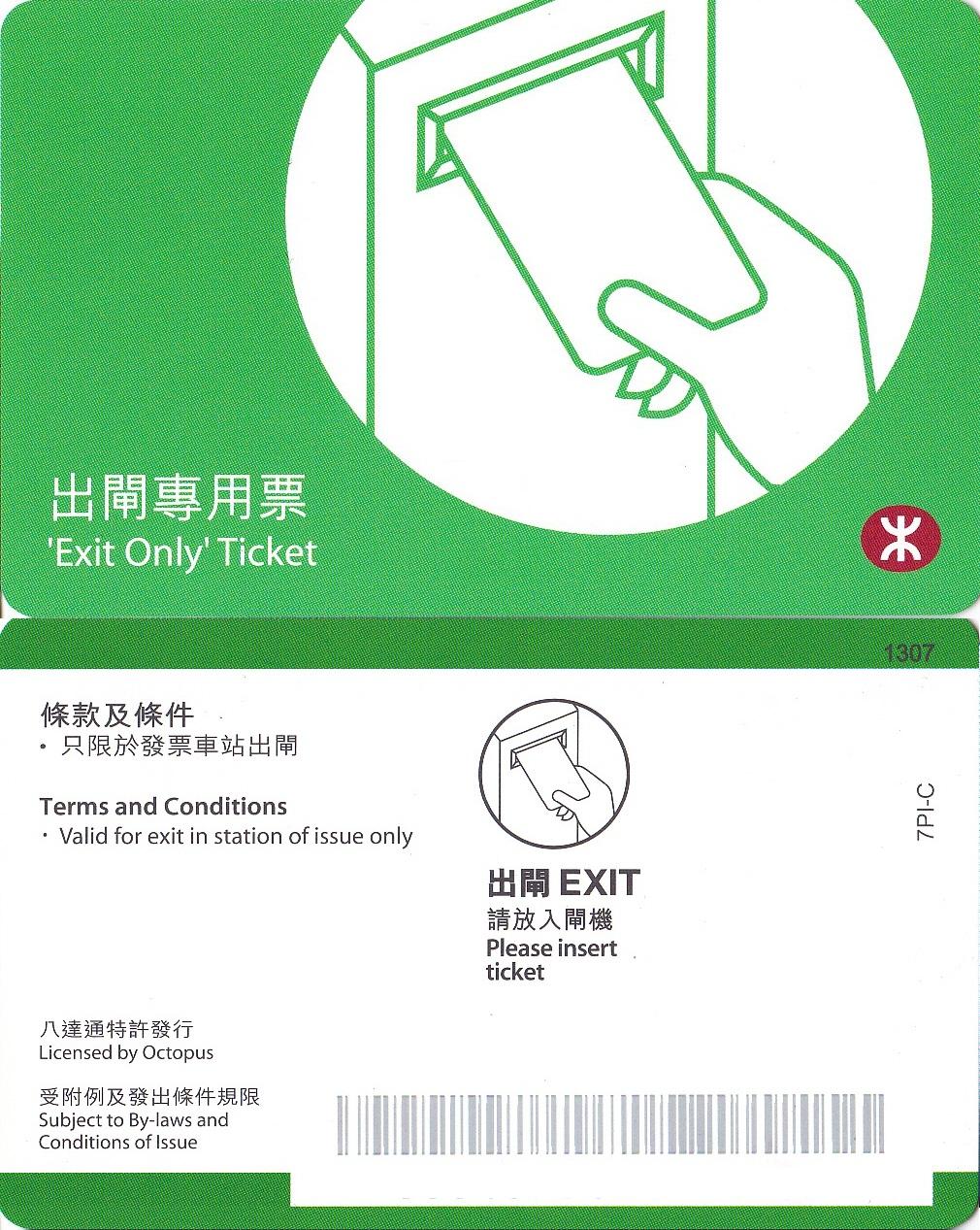 出閘專用票