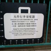 LR baggage check MTR verison.jpg