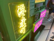 Hong Kong Tramways World Record Pop-Up Store tram place name board 21-08-2021(4)