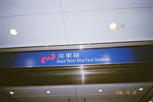 East Tsim Sha Tsui Station for Rail merger