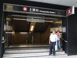 SHW Exit E3