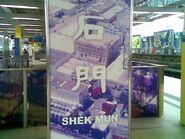 Shek Mun name board 07-12-2009