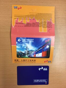 KCR Domestic Travel Pass(Cover).JPG