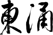TUC Handwriting(2014)