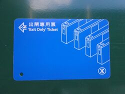 MTR Exit only Ticket 1.JPG