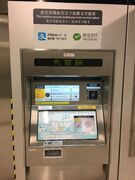 MTR ticket machine(accept Airpay and Wechat Pay)