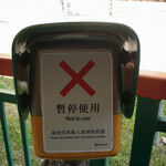 110101 Octopus exit out of order.jpg