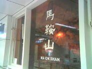 Ma On Shan name board 28-12-2011