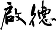 Kai Tak Station Calligraphy (publications)