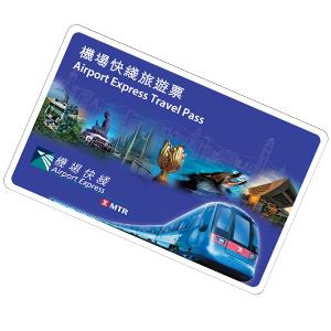 機場快綫旅遊票