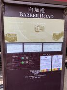 Barker Road station information and button 28-06-2020