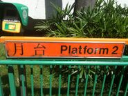 KCR style Leung King stop name board 02-07-2013(6)
