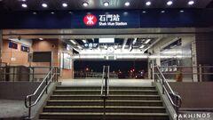 Shek Mun Station 2018 03 04.jpg