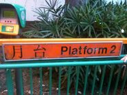 KCR style Leung King stop name board 08-03-2014(2)