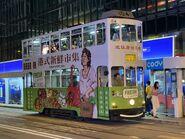 Hong Kong Tramways 104(Z23) to Causeway Bay 17-04-2021