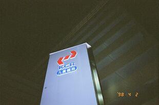 Esat Tsim Sha Tsui KCR logo