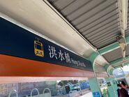 Hung Shui Kiu stop name board 28-12-2020