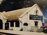 大埔滘車站