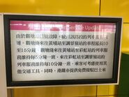 MTR screen show accident 05-08-2017(1)
