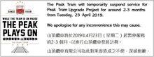 2019.04.02 山頂纜車暫停服務.jpg