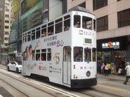 Hong Kong Tramways 45