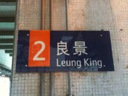 KCR style Leung King stop name board 02-07-2013(2)