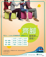 4-person Group Ticket AD 201112