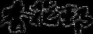 HFC Handwriting (1985)