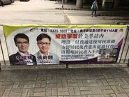 Sham Shui Po Civic Party member success fight for Paid Passageway Vaildator banner 29-07-2017