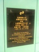 Plaque in Siu Hong station