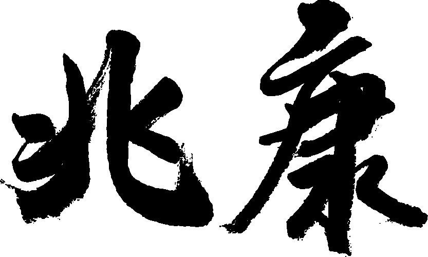 兆康站 (西鐵綫)