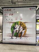 Tuen Ma Line promotion 14-02-2020