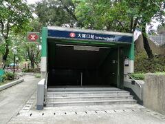 Twh exit a.JPG