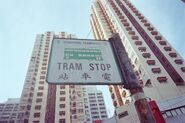 Old Tramways stop