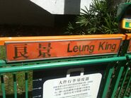 KCR style Leung King stop name board 02-07-2013(5)
