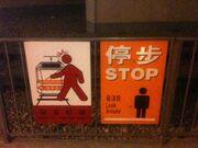 KCR style remind Light Rail board 09-10-2014