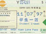 輕鐵多程票