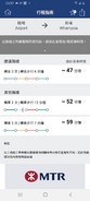 Screenshot 20201118-235706 MTR Mobile