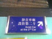 KCR style quiet car board 20-12-2009