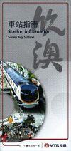 Station Info FZM SUN 2009.jpg