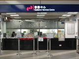 九鐵客務中心