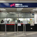 KCR Customer Service Centre TIS.JPG