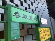 Hong Kong Tramways World Record Pop-Up Store tram place name board 21-08-2021(3)